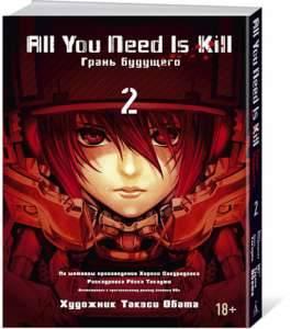 фото-all-you-need-is-kill-грань-грань-будущего-книга-2