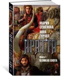 фото-aratta-knyga-1-velykaya-ohota