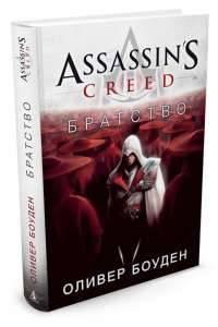фото-assassins-creed-братство