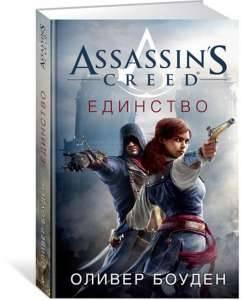 фото-assassins-creed-edynstvo