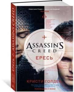 фото-assassins-creed-eres