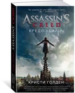фото-assassins-creed-kredo-ubyjtsy