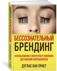 фото-bessoznatelnyj-brendyng-yspolzovanye-v-marketynge-novejshyh-dostyzhenyj-nejrobyologyy