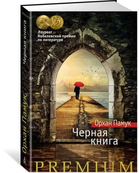 фото-черная-книга