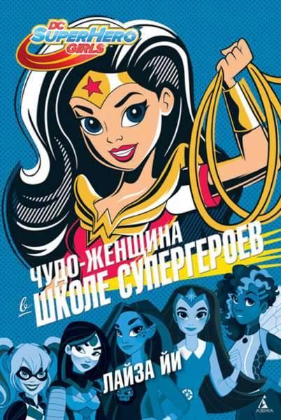фото-чудо-женщина-в-школе-супергероев