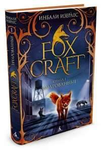 фото-foxcraft-книга-1-зачарованные