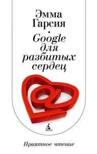 фото-google-для-разбитых-сердец