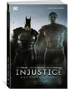 фото-injustice-боги-среди-нас-год-первый-книга-2