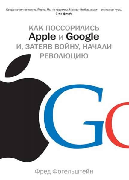 фото-как-поссорились-apple-и-google-и-затеяв-войну-начали-революцию