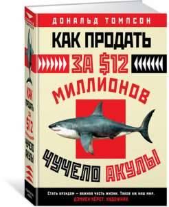 фото-как-продать-за-12-миллионов-чучело-акулы