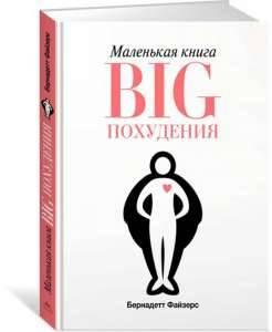 фото-маленькая-книга-BIG-похудения
