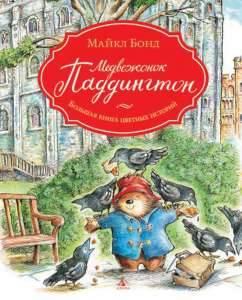 фото-медвежонок-паддингтон-большая-книга-цветных-историй