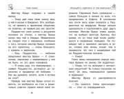 медвежонок-по-имени-паддингтон-кн-1-1