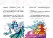 мелоди-ледяное-заклинание-кн-4-3