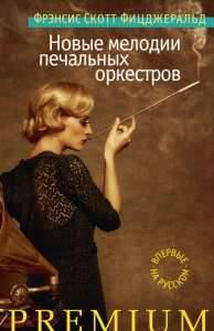 фото-новые-мелодии-печальных-оркестров