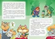 пираты-кошачьего-моря-книга-1-на-абордаж-2