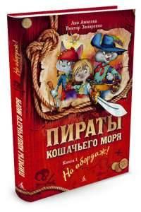фото-пираты-кошачьего-моря-книга-1-на-абордаж