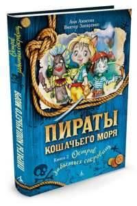 фото-пираты-кошачьего-моря-книга-2-остров-забытых-сокровищ