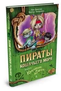 фото-пираты-кошачьего-моря-книга-4-капитан-джен