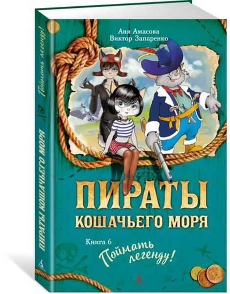 фото-пираты-кошачьего-моря-книга-6-поймать-легенду