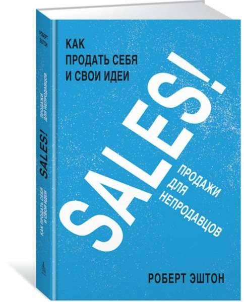 фото-sales-kak-prodat-sebya-y-svoy-ydey-prodazhy-dlya-neprodavtsov