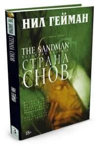 фото-the-sandman-песочный-человек-книга-3-страна-снов