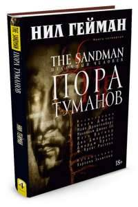 фото-the-sandman-песочный-человек-книга-4-пора-туманов