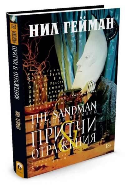 фото-the-sandman-песочный-человек-книга-6-притчи-и-отражения