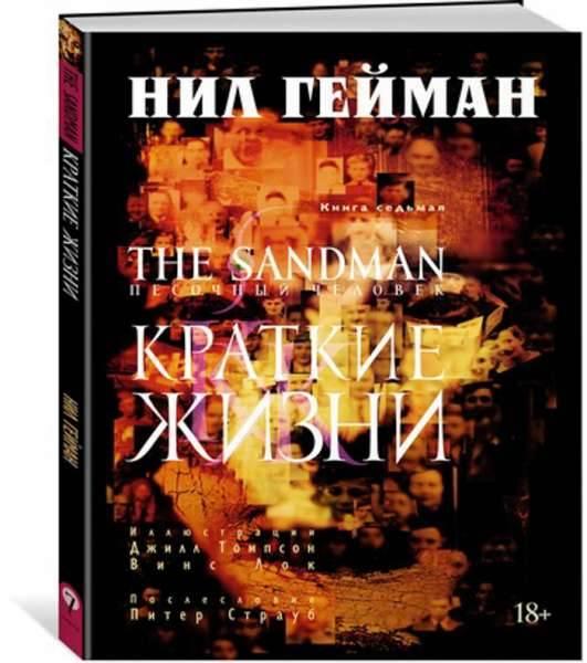 фото-the-sandman-песочный-человек-книга-7-краткие-жизни