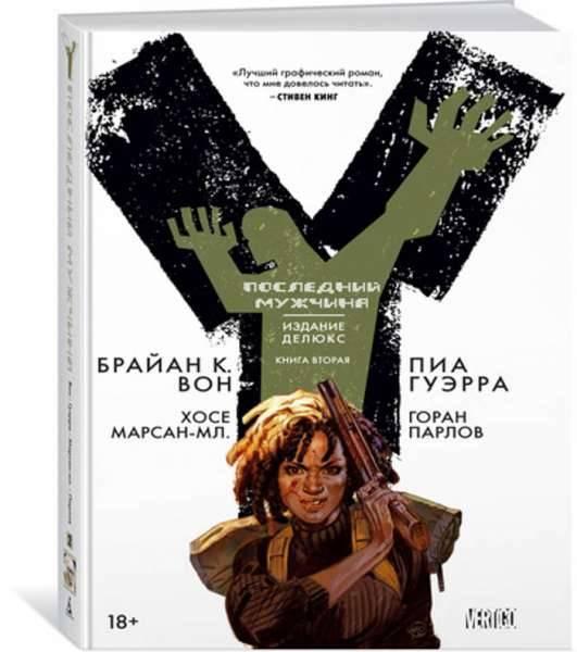фото-y-последний-мужчина-книга-2