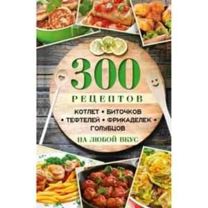Фото 300 рецептов котлет биточков тефтелей фрикаделек голубцов на любой вкус