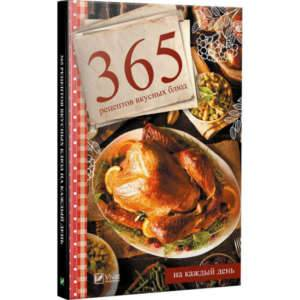 фото - 365 рецептов вкусных блюд на каждый день