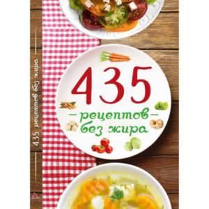 Фото - 435 рецептов без жира
