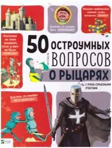 фото-50 вопросов о рыцарях 001