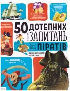 фото- 50 запитань про піратів 001