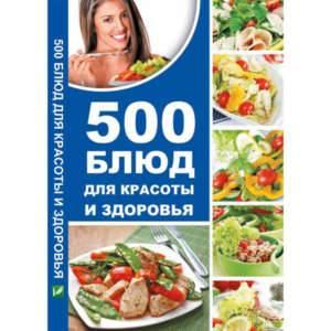 фото-500 блюд для красоты и здоровья