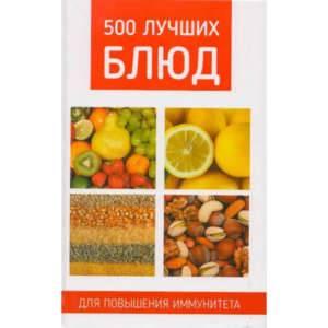 фото-500 лучших блюд для повышения иммунитета