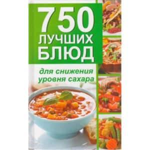 фото-750 лучших блюд для снижения уровня сахара