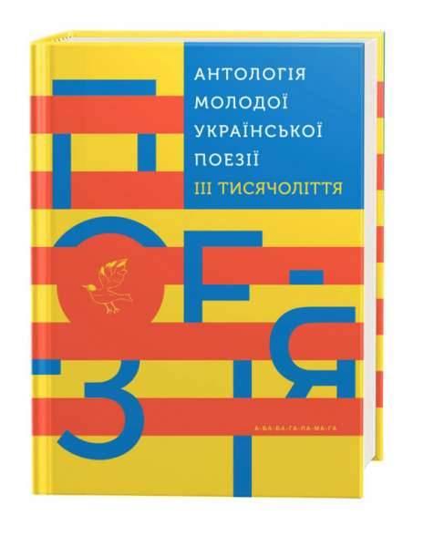 фото-Антологія-молодої-української-поезії