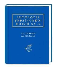 Антологія-української-поезії-ХХ-ст