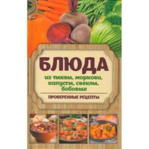 фото-Блюда из тыквы моркови капусты свеклы бобовых