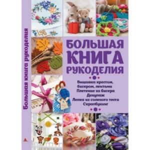 фото-Большая книга рукоделия
