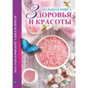 фото- Большая книга здоровья и красоты