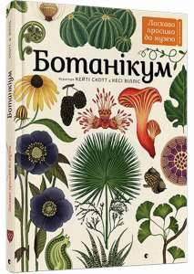 фото-Ботанікум