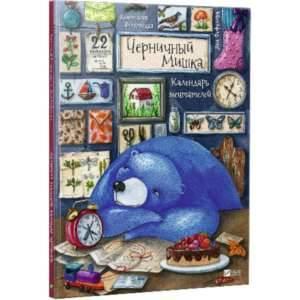 фото- Черничный Мишка календарь мечтателей