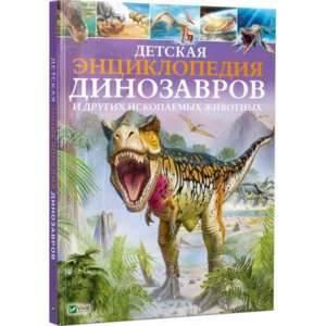 фото-Детская энциклопедия динозавров и других ископаемых животных