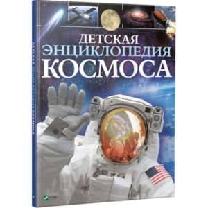 фото-Детская энциклопедия космоса-2