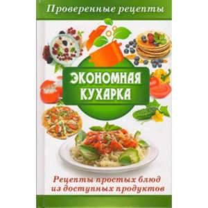 фото- Экономная кухарка Рецепты простых блюд