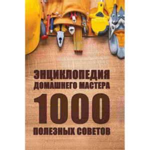 фото- Энциклопедия домашнего мастера 1000 полезных советов
