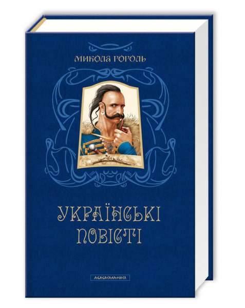 фото-Гоголь-українські-повісті